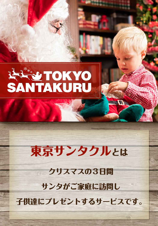 東京サンタクルとはクリスマスにサンタがご家庭に訪問し、子供達にプレゼントするサービスです。